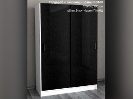 Гардероб с плъзгащи врати Комо