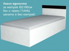 Единично легло - бял/черен гланц