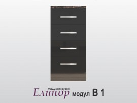 Модул Елинор B1