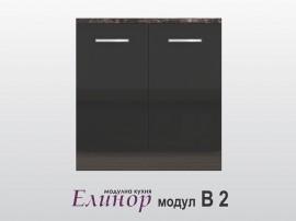 Модул Елинор B2