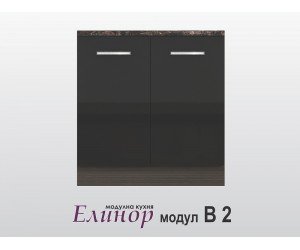 Долен кухненски шкаф Елинор B2 - 80 см.