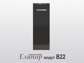 Модул Елинор B22 - етажерка