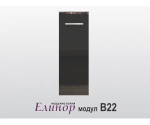 Долен кухненски шкаф Елинор B22 - 30 см.