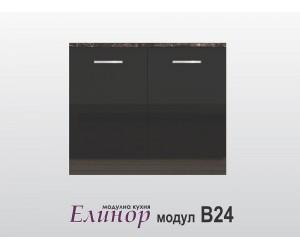Долен кухненски шкаф Елинор B24 - 100 см.