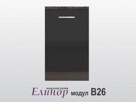 Модул Елинор B26