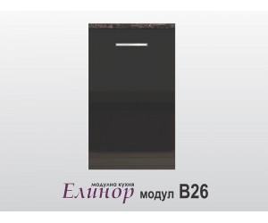Долен кухненски шкаф Елинор B26 - 50 см.