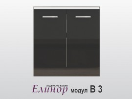 Модул Елинор B3