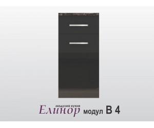 Долен кухненски шкаф Елинор B4 - 40 см.