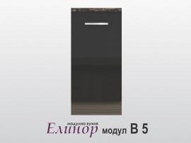 Модул Елинор B5
