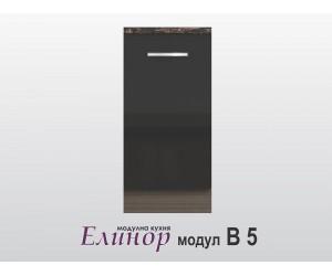 Долен кухненски шкаф Елинор B5 - 40 см.