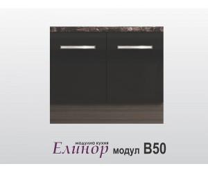 Долен кухненски шкаф за печка Раховец Елинор B50 - 60 см.