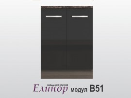 Модул Елинор B51