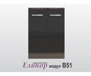 Долен кухненски шкаф Елинор B51 - 60 см.