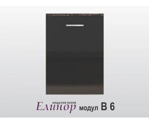 Долен кухненски шкаф Елинор B6 - 60 см.