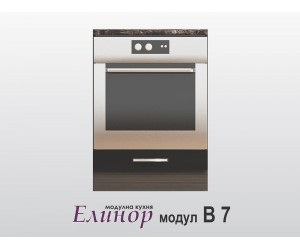 Долен кухненски шкаф за фурна Елинор B7 - 60 см.