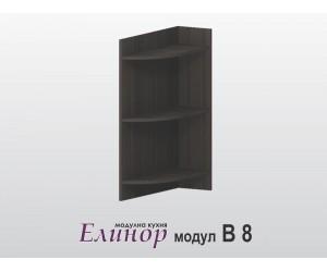 Кухненска долна ъглова етажерка Елинор B8 - 20 см.
