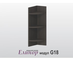 Горна кухненска етажерка Елинор G18 - 20 см.