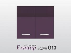 Горен кухненски шкаф Елинор G13 МДФ - 80 см.