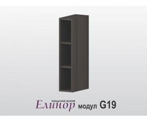 Модул Елинор G19 - етажерка