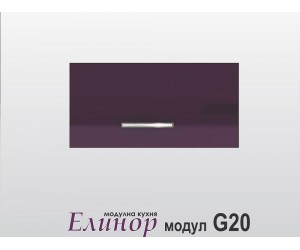 Горен кухненски шкаф Елинор G20 МДФ - 60 см.