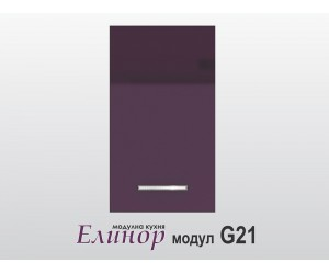 Горен кухненски шкаф Елинор G21 МДФ - 40 см.