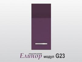 Горен кухненски шкаф Елинор G23 МДФ - 30 см.