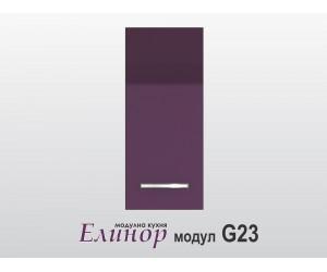 Модул Елинор G23 - шкаф с врата