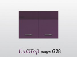 Горен кухненски шкаф Елинор G28 МДФ - 100 см.