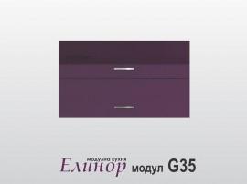Горен кухненски шкаф Елинор G35 МДФ - 120 см.