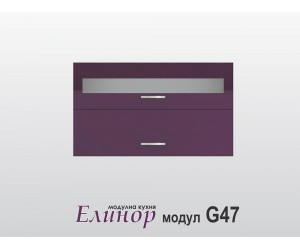 Модул Елинор G47 - шкаф с врата и витрина