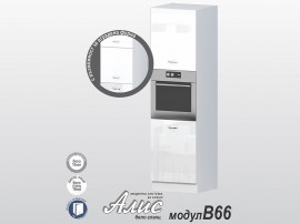 Колонен кухненски шкаф Алис B66 60 см. - бяло гланц