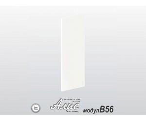 Универсален долен краен панел Алис В56 - бяло