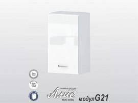 Кухненски горен шкаф Алис G21 40 см. с една врата - бяло гланц