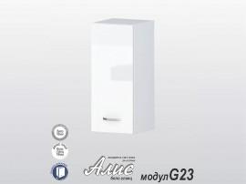 Кухненски горен шкаф Алис G23 30 см. с една врата - бяло гланц