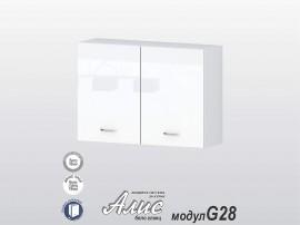 Кухненски горен шкаф Алис G28 100 см. с две врати - бяло гланц
