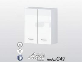 Кухненски горен шкаф Алис G49 60 см. с две врати - бяло гланц