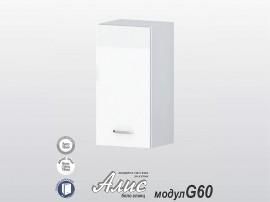 Кухненски горен шкаф Алис G60 35 см. с една врата - бяло гланц