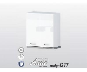 Кухненски шкаф за аспиратор Алис G17 60 см. с две врати - бяло гланц
