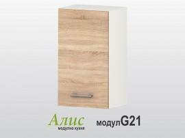 Кухненски горен шкаф Алис G21 40 см. с една врата - дъб сонома