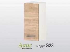 Кухненски горен шкаф Алис G23 30 см. с една врата - дъб сонома