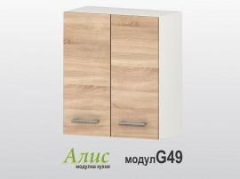 Кухненски горен шкаф Алис G49 60 см. с две врати - дъб сонома