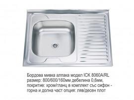 Бордова мивка ICK 8060A/RL - алпака