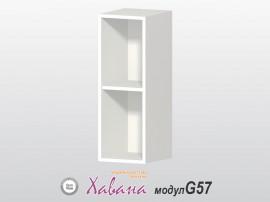 Горна кухненска етажерка Хавана G57 25 см. - бяло
