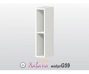 Горна кухненска етажерка Хавана G59 15 см. - бяло