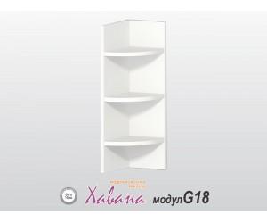 Горна ъглова кухненска етажерка Хавана G18 20 см. - бяло