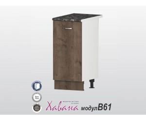Долен кухненски шкаф Хавана B61 35 см. - дъб марон