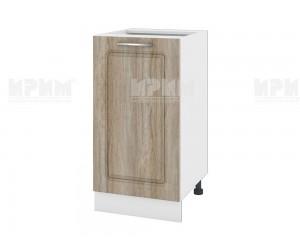 Долен шкаф за кухня Сити БФ-Сонома-02-28 МДФ - 45 см.