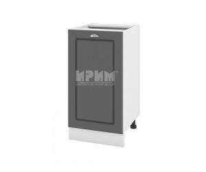 Долен шкаф за кухня Сити БФ-Цимент мат-06-28 МДФ - 45 см.