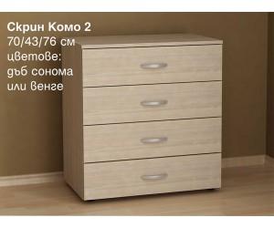 Скрин КОМО 2