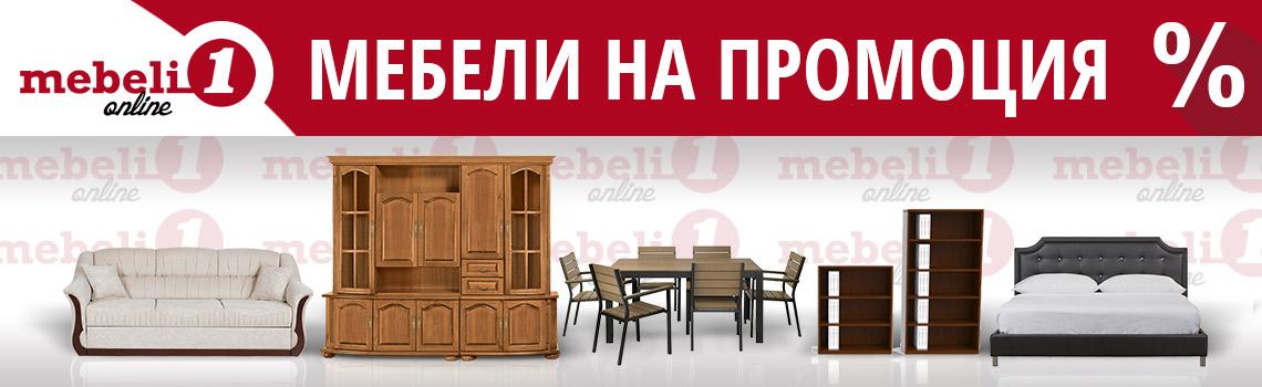Мебели на промоция - разпродажба и намаления